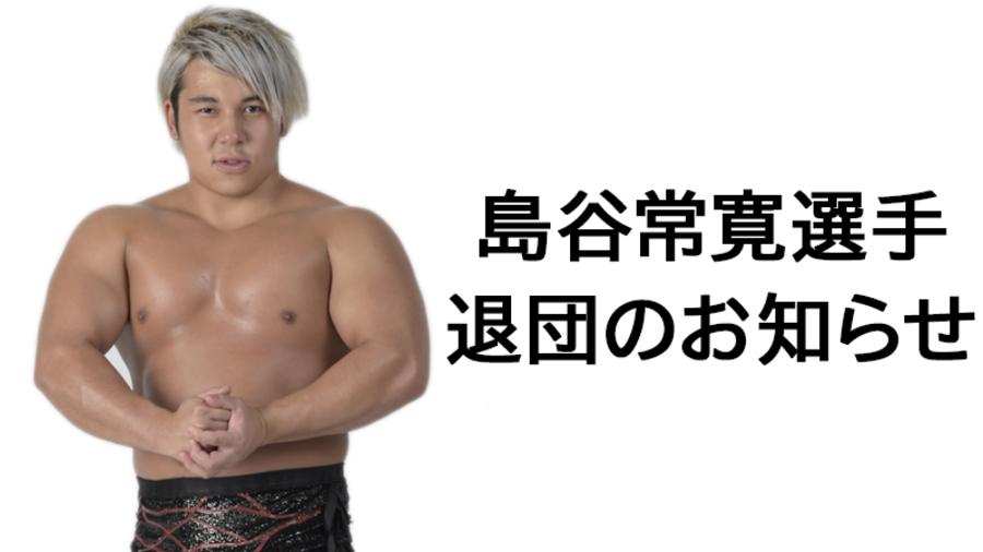島谷常寛選手退団のお知らせ   DDT Pro-Wrestling Official Website