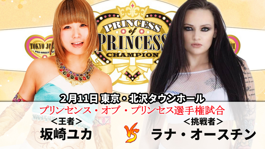 Image result for Princess of Princess Title: Yuka(c) vs Austin