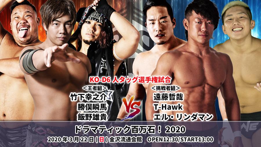 "DDT: ""Dramatic Hyakumangoku! 2020"" Business Alliance se coronan 1"