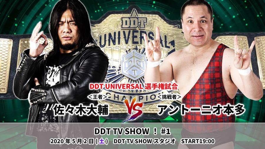"""DDT: """"DDT TV Show! #1"""" Kazusada Higuchi gana la espada 1"""