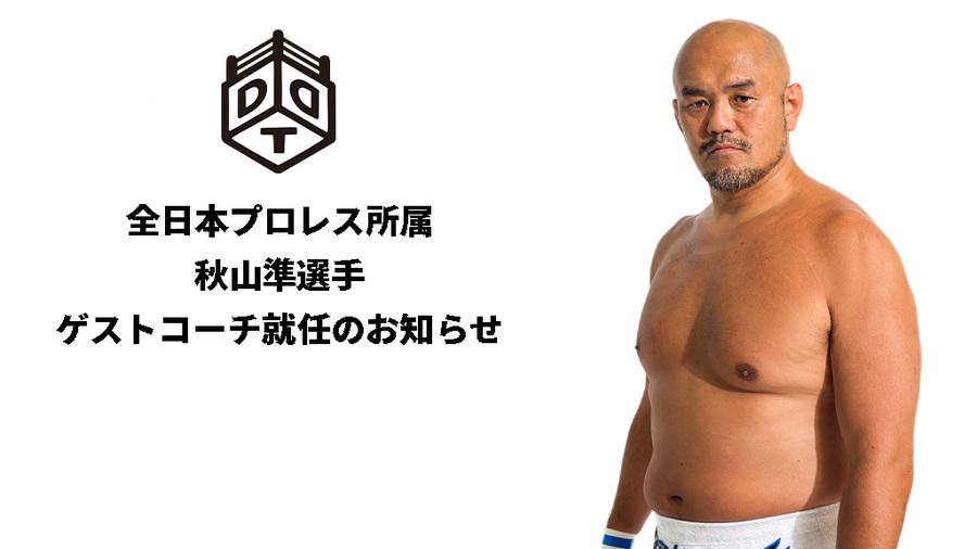 Jun Akiyama se convierte en entrenador invitado de DDT 1