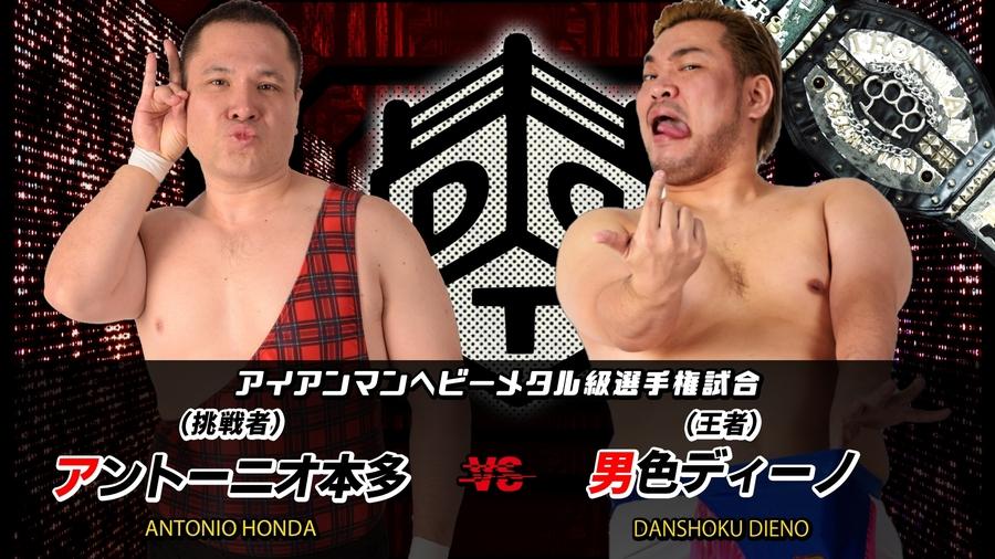 5月30日「DDT TV SHOW!#5」全カード決定/ディーノとアントン、3度目 ...