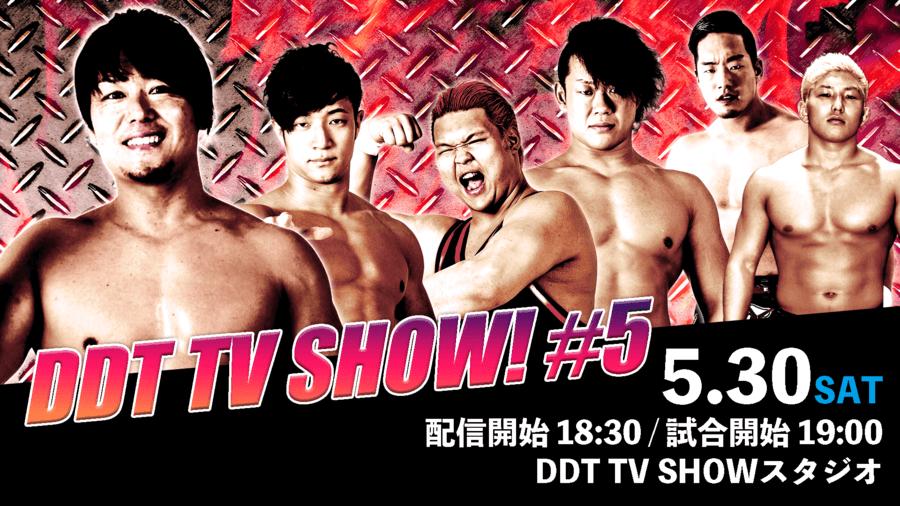 """DDT: """"DDT TV Show! #5"""" Regresa Strong Hearts, el reclamo de Kongo 1"""