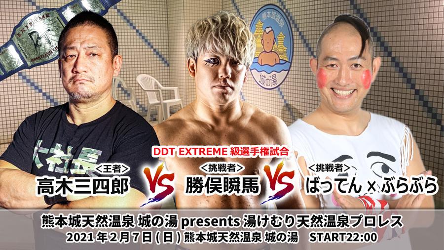 2月7日DDT公式YouTubeチャンネルでDDT EXTREME級選手権試合を配信 ...